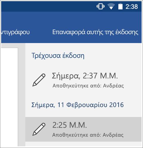 Στιγμιότυπο οθόνης από την επιλογή ιστορικό για να επαναφέρετε προηγούμενες εκδόσεις στο Android.