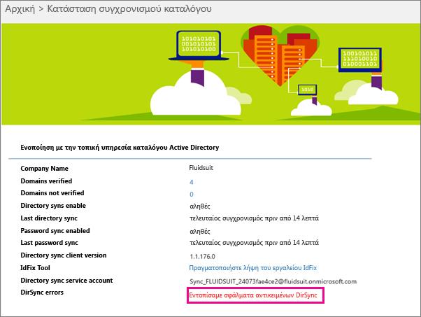 """Στη σελίδα """"Κατάσταση συγχρονισμού καταλόγου"""", μπορείτε να δείτε εάν υπάρχουν σφάλματα αντικειμένου DirSync"""