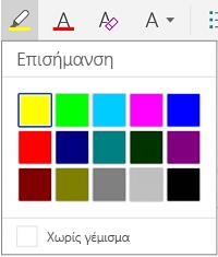 Χρώματα επισήμανσης