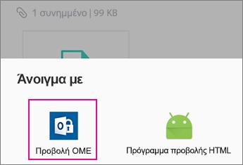 Προβολή OME με Yahoo Mail στο Android 2