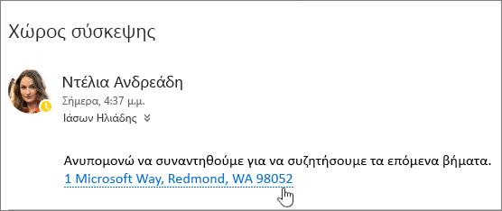 Στιγμιότυπο οθόνης από ένα μήνυμα ηλεκτρονικού ταχυδρομείου με κείμενο σχετικά με μια σύσκεψη και τη διεύθυνση της σύσκεψης είναι υπογραμμισμένο για να υποδείξει ότι μπορεί να επιλεγεί για την προβολή σε χάρτες Bing.