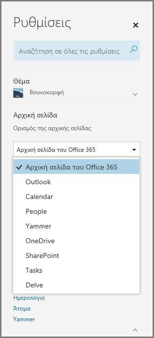 Αλλαγή της σελίδας έναρξης του Office 365