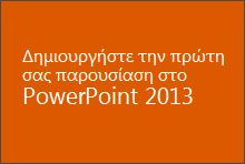 Δημιουργία της πρώτης σας παρουσίασης με το PowerPoint 2013