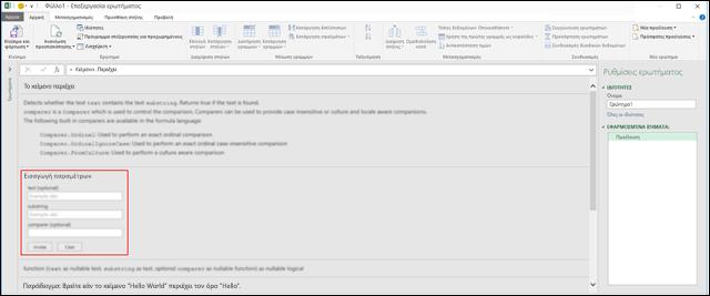 Excel Power BI - Στοιχεία ελέγχου ενσωματωμένης εισόδου για κλήση συνάρτησης στην Επεξεργασία ερωτήματος