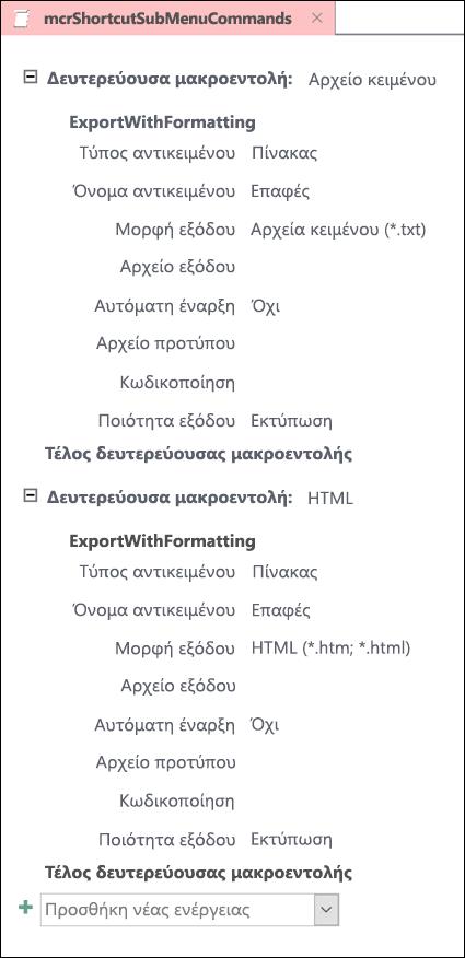 Στιγμιότυπο οθόνης μιας μακροεντολής στην Access με δύο υπομακροεντολές