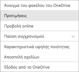 Κέντρο δραστηριότητας στο OneDrive για Mac