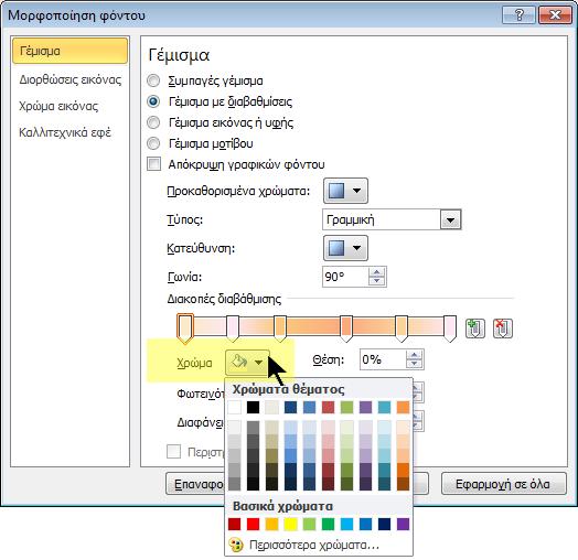 Για έναν προσαρμοσμένο συνδυασμό χρώματος με διαβαθμίσεις, επιλέξτε την πρώτη διακοπή διαβάθμισης και, στη συνέχεια, ανοίξτε τις επιλογές χρώματος.