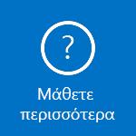 Διαβάστε κάποιες συχνές ερωτήσεις σχετικά με τη χρήση του Outlook για iOS και Android.