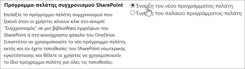 Ρυθμίσεις διαχείρισης για το πρόγραμμα-πελάτη συγχρονισμού OneDrive