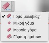 Στο Mac, το PowerPoint για Office 365 έχει τέσσερις γόμες για ψηφιακή γραφή.