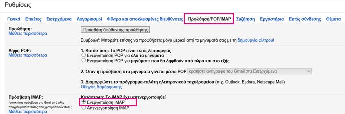 """Στο Gmail, επιλέξτε """"Προώθηση και POP/IMAP"""" για να επιλέξετε τις ρυθμίσεις POP σας."""