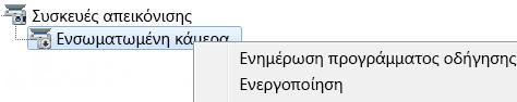 Στιγμιότυπο οθόνης διαχείρισης συσκευών