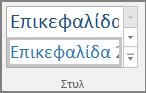 """Στιγμιότυπο οθόνης από την επιλογή ενός στυλ επικεφαλίδας από το μενού """"Κεντρική""""."""