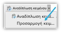 """Στιγμιότυπο οθόνης που εμφανίζει το κουμπί """"Προσαρμογή κειμένου με σμίκρυνση"""" στην κορδέλα."""