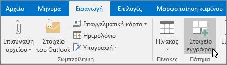 νέο μήνυμα ηλεκτρονικού ταχυδρομείου στο Outlook