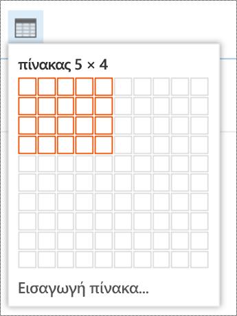 Προσθήκη απλού πίνακα στο Outlook στο web.