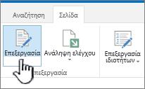 Καρτέλα σελίδας με επισημασμένο το κουμπί Επεξεργασία