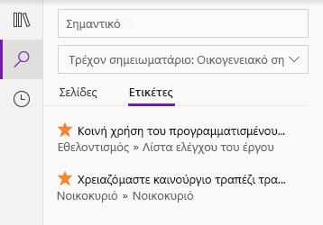 Προσθήκη ετικέτας στα αποτελέσματα αναζήτησης στο OneNote για Windows 10