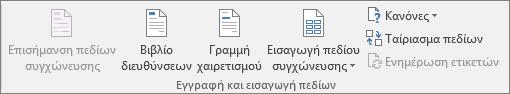"""Τα πεδία """"Εγγραφή"""" και """"Εισαγωγή"""" σάς επιτρέπουν να εισαγάγετε πεδία σε ένα έγγραφο συγχώνευσης."""