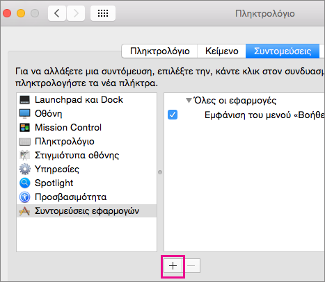 Office 2016 for Mac custom keyboard shortcut