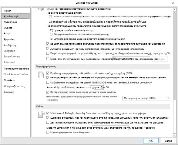 Σελίδα Επιλογές του Outlook με επισημασμένη την κατηγορία αλληλογραφία