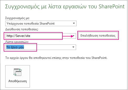 Αποθήκευση έργου στο SharePoint