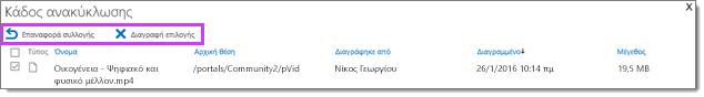 Βίντεο Office 365, επαναφορά ή διαγραφή ενός βίντεο