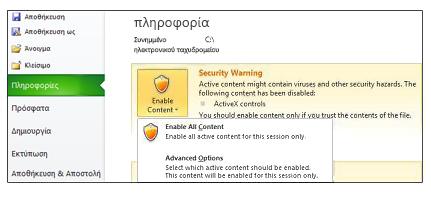 Περιοχή προειδοποίησης ασφαλείας όταν ένα αρχείο δεν είναι αξιόπιστο