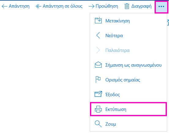 Εκτύπωση μηνύματος email στην Αλληλογραφία για Windows 10