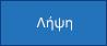 Κουμπί λήψης εύκολης επιδιόρθωσης που υποδεικνύει ότι είναι διαθέσιμη μια αυτόματη επιδιόρθωση