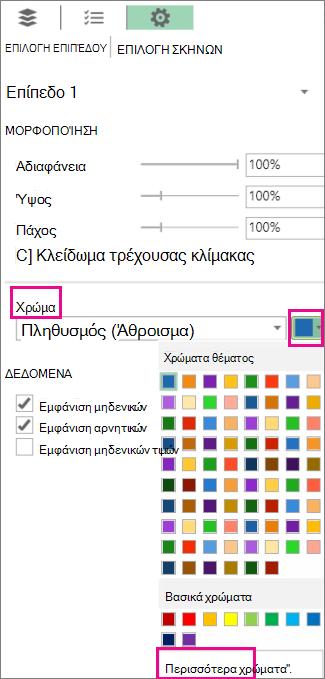 Αναπτυσσόμενη λίστα χρωμάτων στην καρτέλα επιλογών επιπέδου ρυθμίσεων