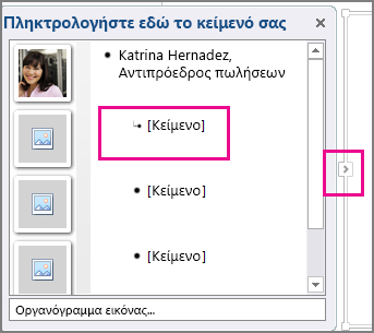 Παράθυρο κειμένου με γραφικό SmartArt με την ένδειξη [Κείμενο] και στοιχείο ελέγχου παραθύρου κειμένου με επισήμανση