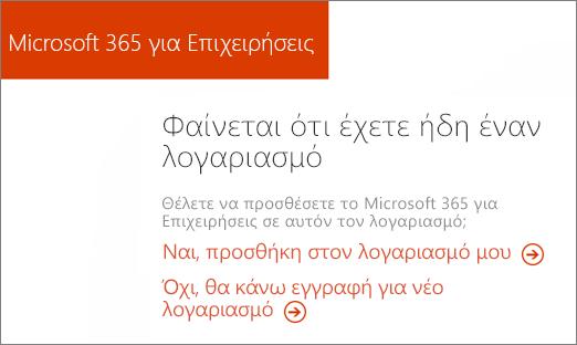 Το Microsoft 365 επιχειρήσεις απευθείας αγορά σύνδεση, επιλέξτε να προσθέσετε τρέχοντα λογαριασμό σας ή να εγγραφείτε για έναν νέο λογαριασμό.