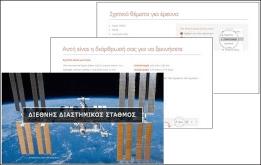 Το PowerPoint Quickstarter δημιουργεί μια παρουσίαση διάρθρωσης με βάση το θέμα της επιλογής σας.