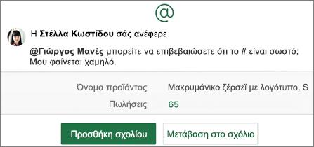 """Υπολογιστικό φύλλο με @αναφορά και κουμπιά """"Προσθήκη σχολίου"""" και """"Μετάβαση στα σχόλια"""""""