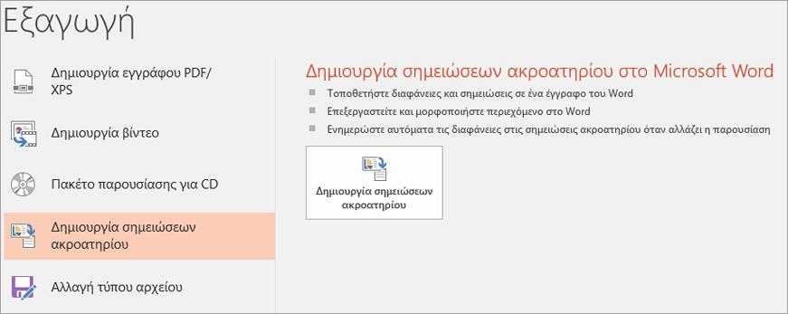 Απόσπασμα οθόνης του περιβάλλοντος εργασίας χρήστη του PowerPoint που εμφανίζει το αρχείο > εξαγωγής > δημιουργία σημειώσεων ακροατηρίου.