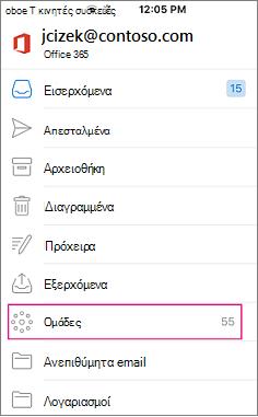 Ομάδες είναι ένας κόμβος στη λίστα φακέλων στο Outlook mobile
