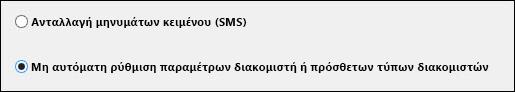 Μη αυτόματη διαμόρφωση ρυθμίσεων διακομιστή στο Outlook 2010