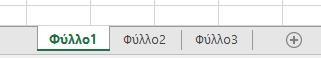 Καρτέλες φύλλου εργασίας του Excel που εμφανίζεται στο κάτω μέρος του παραθύρου του Excel