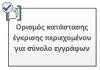 Ορισμός κατάστασης έγκρισης περιεχομένου για σύνολο εγγράφων