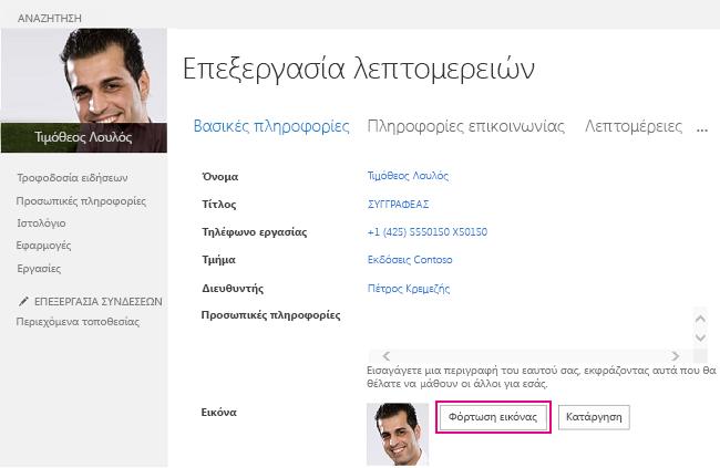 """Στιγμιότυπο οθόνης της επιλογής """"Αλλαγή εικόνας"""" στο SharePoint με επισημασμένο το κουμπί """"Αποστολή εικόνας"""""""