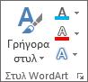 Ομάδα στυλ WordArd μόνο με εικονίδια
