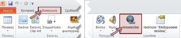 """LiveWeb στο πρόσθετο βρίσκεται στην καρτέλα """"Εισαγωγή"""" της κορδέλας, στο δεξιό άκρο"""