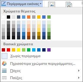 Επιλογές περιγράμματος εικόνας