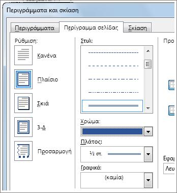 Ρύθμιση επιλογών για τα περιγράμματα σελίδας