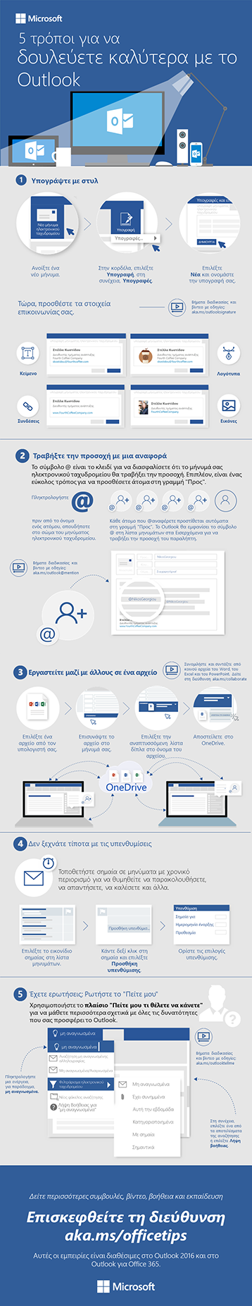5 βήματα για ένα καλύτερο ηλεκτρονικό ταχυδρομείο στο Outlook 2016