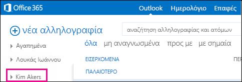 Κοινόχρηστος φάκελος που εμφανίζεται στο Outlook Web App