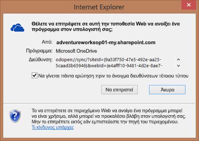 Στιγμιότυπο οθόνης παραθύρου διαλόγου στον Internet Explorer που ζητά άδεια για το άνοιγμα του Microsoft OneDrive