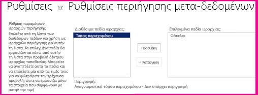 Οι ρυθμίσεις της περιήγησης μετα-δεδομένων σάς επιτρέπουν να καθορίσετε τα πεδία μετα-δεδομένων που είναι δυνατό να προστεθούν σε ένα στοιχείο ελέγχου δέντρου περιήγησης