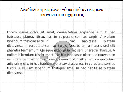 Διαφάνεια με εικόνα που καλύπτεται από κείμενο